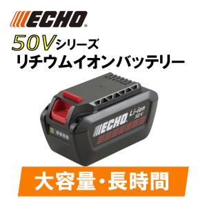 ECHO エコー LBP-560-200 50Vリチウムイオンバッテリー BCS56V BSR56VU BPB56V BHT56V|sanwa-auto