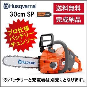 チェンソー (ハスクバーナ) 536Li XP バッテリーチェンソー 30cm/12インチ|sanwa-auto