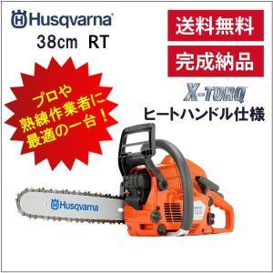 チェンソー (ハスクバーナ) Husqvarna-543XPG-JP RT (SP)  チェンソー38cm/15インチ ヒーティングハンドル|sanwa-auto