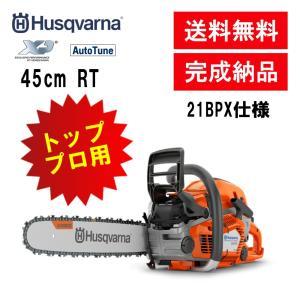 チェンソー ハスクバーナ 550XP Mark II RT SP 45cm 18インチ Mark2|sanwa-auto