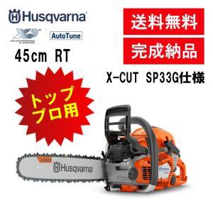チェンソー ハスクバーナ 550XP Mark II RT SP 45cm 18インチ Mark2 X-Cut|sanwa-auto