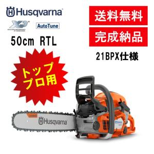 チェンソー ハスクバーナ 550XP Mark II RTL RSP 50cm 20インチ Mark2 先端交換スプロケット|sanwa-auto