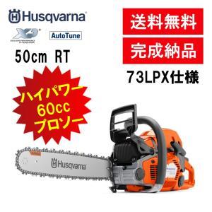 チェンソー ハスクバーナ 562XP RT SP 50cm 20インチ 73LPX H42|sanwa-auto