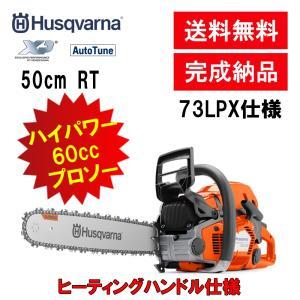 チェンソー ハスクバーナ 562XPG RT SP 50cm 20インチ 73LPX H42 ヒーティングハンドル仕様|sanwa-auto