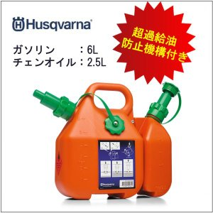 コンビ缶 (ハスクバーナ) Husqvarna 過給油防止機構付き|sanwa-auto
