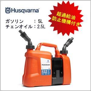 コンビカン5 (ハスクバーナ) Husqvarna 過給油防止機構付き 混合容器|sanwa-auto