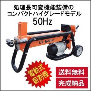 薪割機 (BRAVE 五十嵐商店) IG-500A (50Hz)  5トン 薪割り機 (横置きタイプ)|sanwa-auto