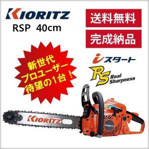 チェンソー (共立) CS42RS-40RV21 RSP チェンソー40cm/16インチ|sanwa-auto