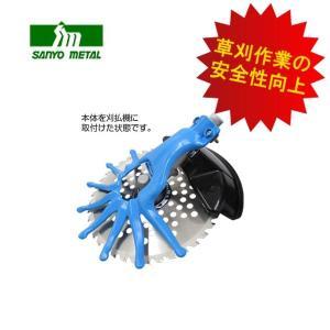 三陽金属 エルバチップのカバー|sanwa-auto
