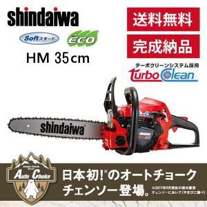 チェンソー 新ダイワ E3034S-AC-350H オートチョーク HM チェンソー35cm/14インチ 25AP|sanwa-auto