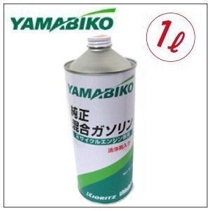 やまびこ2サイクル専用混合ガソリン (1L)  添加剤入り 共立 新ダイワ|sanwa-auto