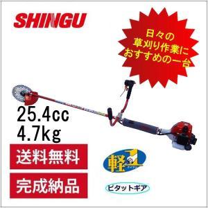 刈払機(新宮商行)S-2615AH 両手ハンドル刈払機