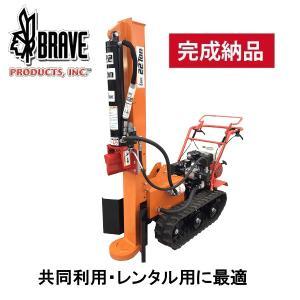 薪割機 (BRAVE) VHSC-2200GX 22トン 自走式薪割り機 (縦横兼用タイプ)|sanwa-auto