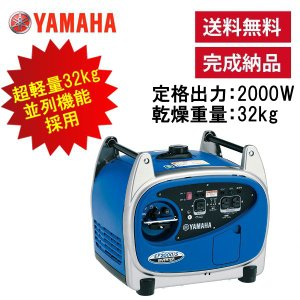 発電機 (ヤマハ)  EF2000iS インバータ 試運転実施|sanwa-auto