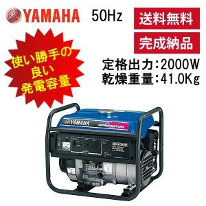 発電機 (ヤマハ)  EF2300 50Hz 試運転実施|sanwa-auto