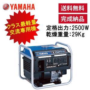 発電機 (ヤマハ)  EF2500i インバータ 試運転実施 交流専用機|sanwa-auto