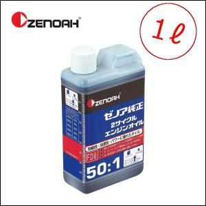 ゼノア2サイクルエンジンオイル  (1L/50:1)  FD級|sanwa-auto