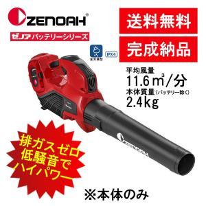充電式ブロワ (ゼノア) BHB250P ハイパワーブロワー バッテリー充電式 本体のみ ブロアー|sanwa-auto