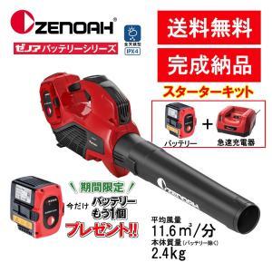 バッテリープラス1 充電式ブロワ (ゼノア) BHB250P ハイパワーブロワー バッテリー 充電器セット バッテリー充電式 ブロアー|sanwa-auto