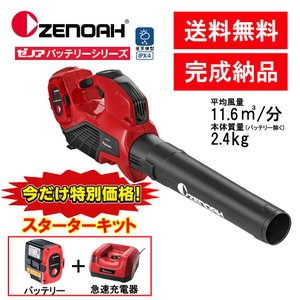 特別価格 充電式ブロワ (ゼノア) BHB250P ハイパワーブロワー バッテリー 充電器セット バッテリー充電式 ブロアー|sanwa-auto