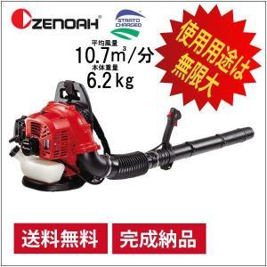 エンジンブロワ (ゼノア) EBZ3000 EZ 背負式エンジンブロア ブロワー ブロアー|sanwa-auto
