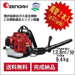 エンジンブロワ (ゼノア) EBZ5100 背負式エンジンブロア ブロワー ブロアー|sanwa-auto