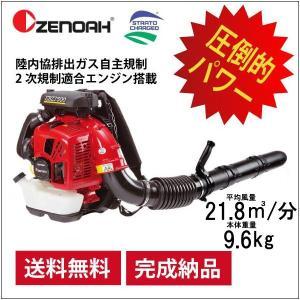 エンジンブロワ (ゼノア) EBZ7500 背負式エンジンブロア ブロワー ブロアー|sanwa-auto