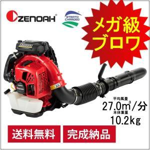 エンジンブロワ (ゼノア) EBZ8550 背負式エンジンブロア ZENOAH ブロワー ブロアー|sanwa-auto