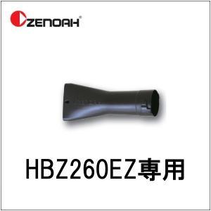 ゼノア フラットノズル エンジンブロワー用 HBZ260EZ LV用|sanwa-auto