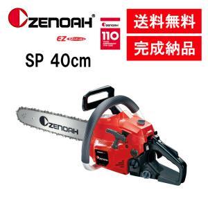 チェンソー (ゼノア) G3650EZ SP 限定モデル オールラウンドソー40cm/ 16インチ|sanwa-auto