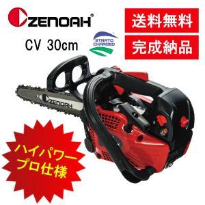 チェンソー ゼノア GZ2800T-25CV12 CV 30cm 12インチ ハイパーこがる|sanwa-auto