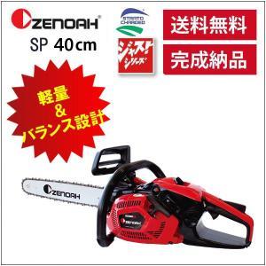 チェンソー (ゼノア) GZ360EZ SP 40cm/16インチ ジャストシリーズ|sanwa-auto