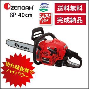 チェンソー (ゼノア) GZ381EZ SP 40cm/16インチ ヤスリホルダー付き|sanwa-auto