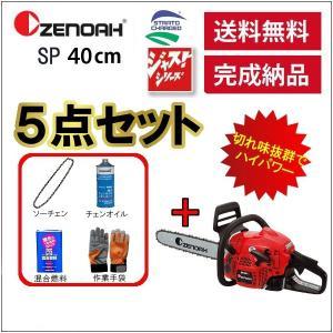 安心入門 5点セット チェンソー (ゼノア) GZ381EZ SP 40cm/16インチ|sanwa-auto