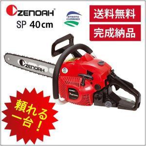 チェンソー (ゼノア) GZ3850EZ SP オールラウンドソー40cm/16インチ|sanwa-auto