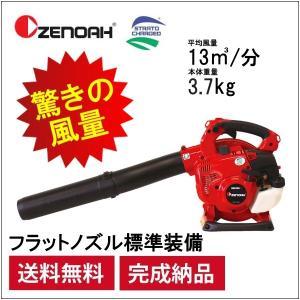 エンジンブロワ (ゼノア) HBZ260EZ ハンディ式エンジンブロア ブロワー ブロア|sanwa-auto