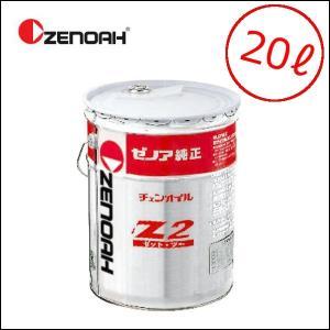 ゼノア純正チェンオイル Z2E (20L)  エコノミータイプ|sanwa-auto