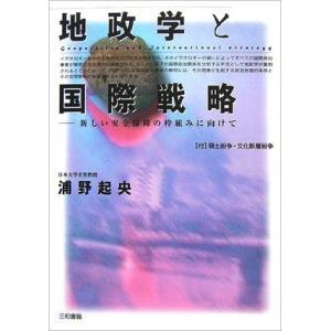 地政学と国際戦略|sanwa-co