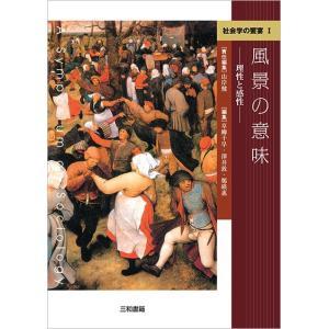 社会学の饗宴I 風景の意味|sanwa-co