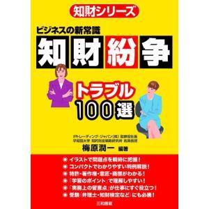 知財紛争トラブル100選|sanwa-co