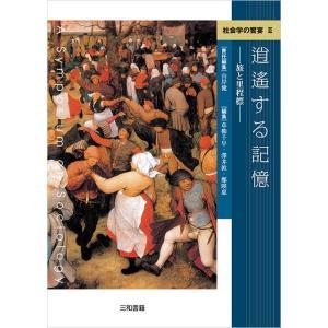 社会学の饗宴II 逍遥する記憶|sanwa-co