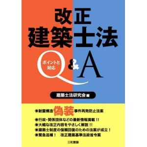 改正建築士法Q&A sanwa-co