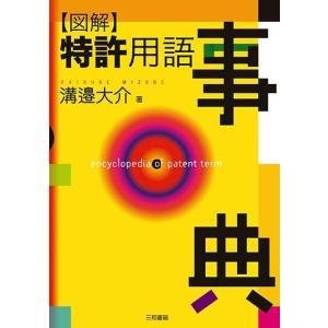 図解特許用語事典|sanwa-co