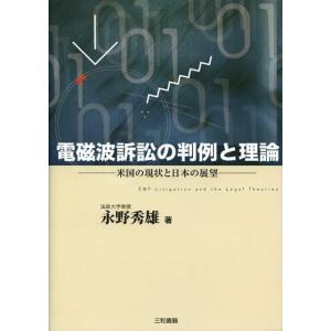 電磁波訴訟の判例と理論|sanwa-co
