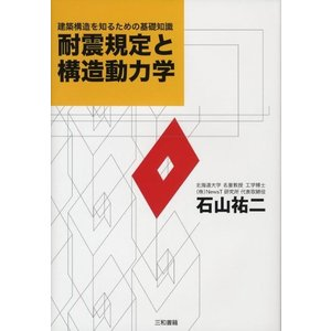 耐震規定と構造動力学 sanwa-co