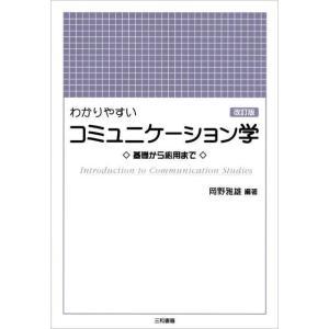 わかりやすいコミュニケ−ション学|sanwa-co