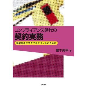 コンプライアンス時代の契約実務|sanwa-co