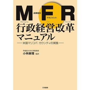 MFR行政経営改革マニュアル|sanwa-co