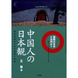 中国人の日本観|sanwa-co