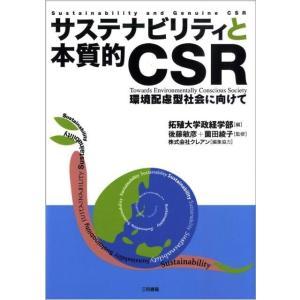 サステナビリティと本質的CSR|sanwa-co